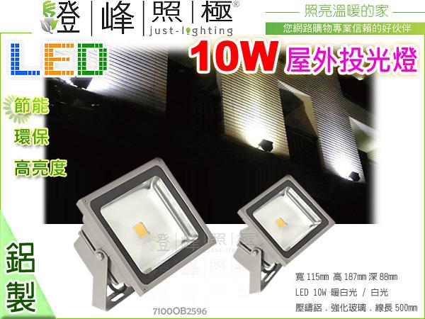 【屋外燈】投光燈 投射燈LED 10W。壓鑄鋁 強化玻璃。節能 環保 高亮度 #2596【燈峰照極my買燈】