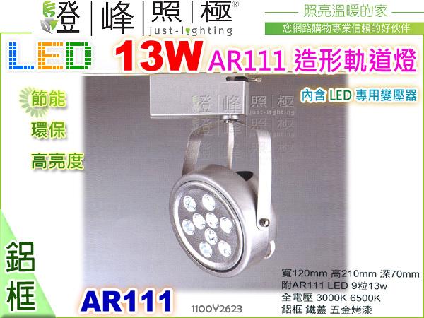 【LED軌道投射燈】LED-111 13W.圓頭型軌道燈 銀款 附變壓器整組 【燈峰照極】#2623