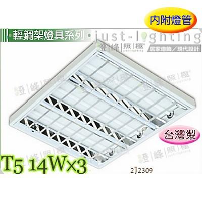 【輕鋼架】T5 14W×3 高功率 附燈管 CNS認證 台灣製 經濟實用【燈峰照極╱my買燈】#2J2309