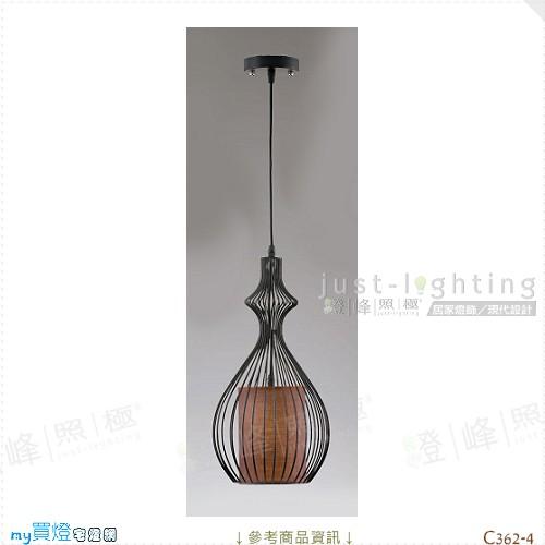 【吊燈】E27 單燈。金屬烤漆 布罩 線長900mm※【燈峰照極my買燈】#C362-4