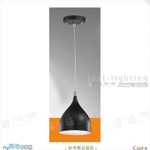 【吊燈】E27 單燈。金屬 烤漆 線長800mm※【燈峰照極my買燈】#C369-4