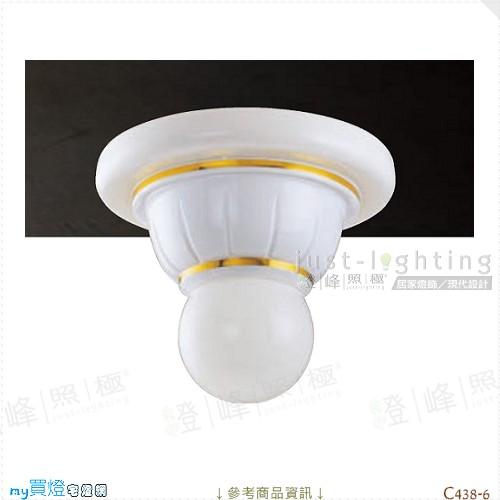 【吸頂燈】E27 單燈。塑鋼 壓克力※【燈峰照極my買燈】#C438-6