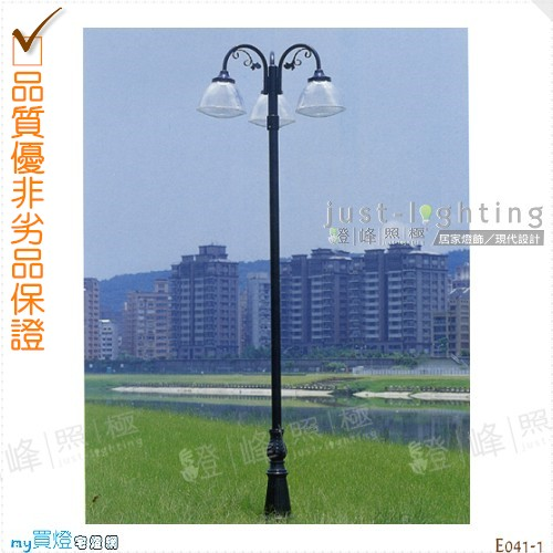【景觀立燈】E27 三燈。鋁合金鑄造加鍍鋅鋼管焊接 高300cm※【燈峰照極my買燈】#E041-1
