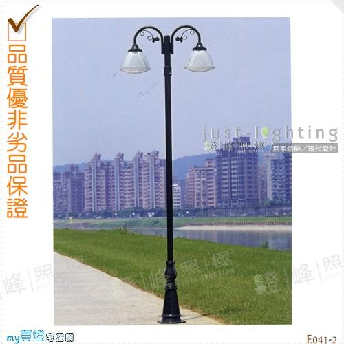 【景觀立燈】E27 雙燈。鋁合金鑄造加鍍鋅鋼管焊接 高300cm※【燈峰照極my買燈】#E041-2