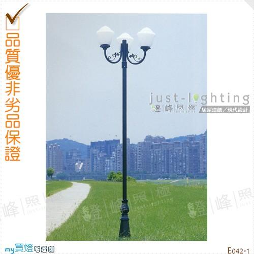 【景觀立燈】E27 三燈。鋁合金鑄造加鍍鋅鋼管焊接 高300cm※【燈峰照極my買燈】#E042-1