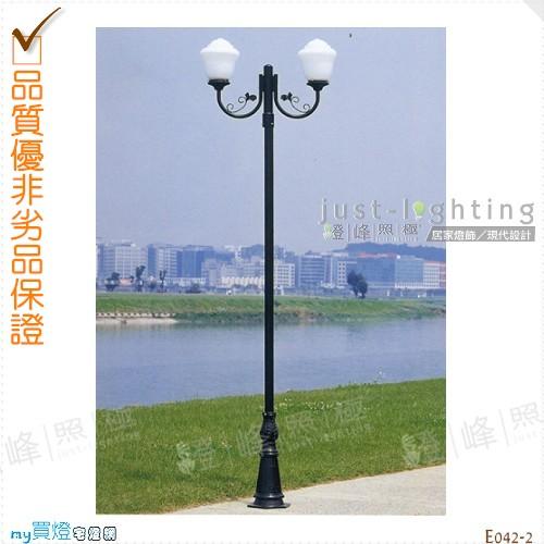 【景觀立燈】E27 雙燈。鋁合金鑄造加鍍鋅鋼管焊接 高300cm※【燈峰照極my買燈】#E042-2