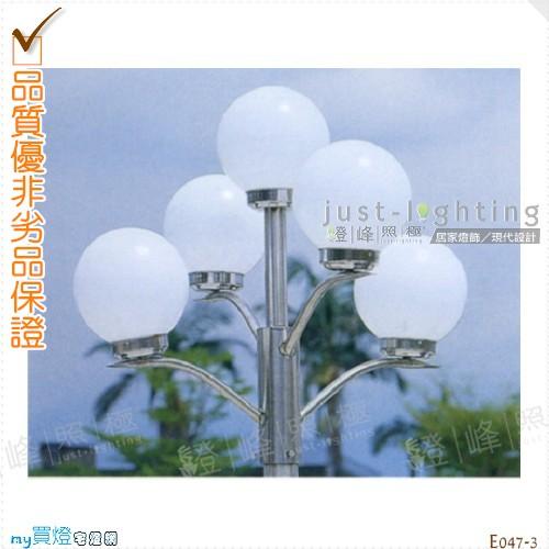 【景觀燈】E27 五燈。鍍鋅鋼管焊接 高69cm※【燈峰照極my買燈】#E047-3