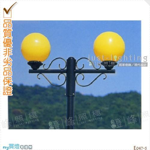 【景觀燈】E27 雙燈。鍍鋅鋼管焊接 高55cm※【燈峰照極my買燈】#E047-5