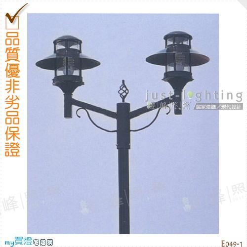 【景觀燈】E27 雙燈。鋁合金鑄造加鍍鋅鋼管焊接 高62cm※【燈峰照極my買燈】#E049-1