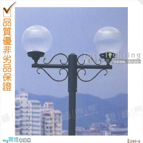 【景觀燈】E27 雙燈。鍍鋅鋼管焊接 高55cm※【燈峰照極my買燈】#E049-4