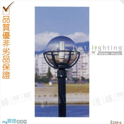 【景觀單燈】E27 單燈。鋁合金鑄造加工程塑膠 高33cm※【燈峰照極my買燈】#E058-6