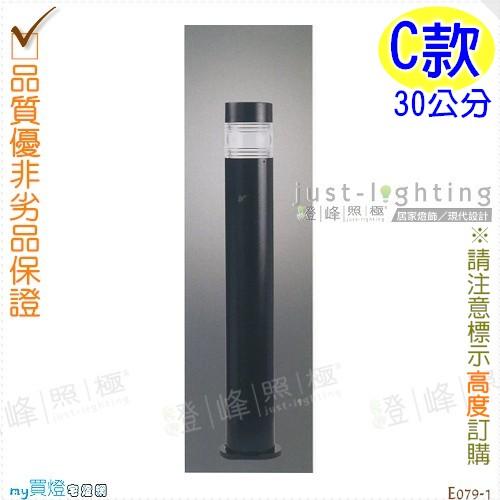 【景觀步道燈】E27 單燈。防雨防潮耐腐蝕。高30cm※【燈峰照極my買燈】#E079-1