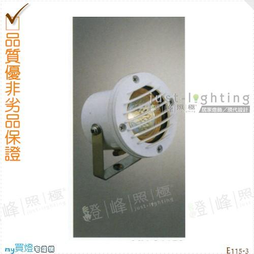 【水池燈】MR16 單燈。鋁合金鑄造 直徑9cm※【燈峰照極my買燈】#E115-3