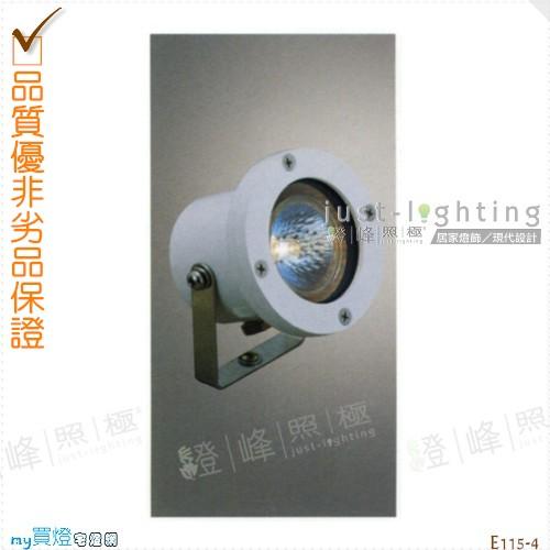 【水池燈】MR16 單燈。鋁合金鑄造 直徑9.1cm※【燈峰照極my買燈】#E115-4