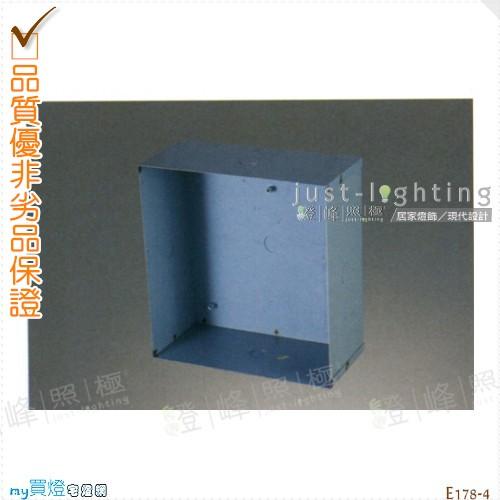 【嵌入式階梯燈】預埋盒。鍍鋅鋼板 高22cm※【燈峰照極my買燈】#E178-4