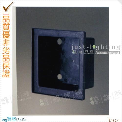 【嵌入式階梯燈】E27 單燈。鋁合金鑄造 高18.7cm※【燈峰照極my買燈】#E182-4