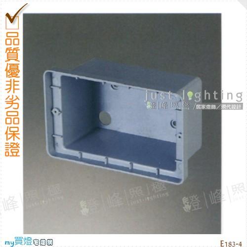 【嵌入式階梯燈】預埋盒。工程塑膠 高9.5cm※【燈峰照極my買燈】#E183-4