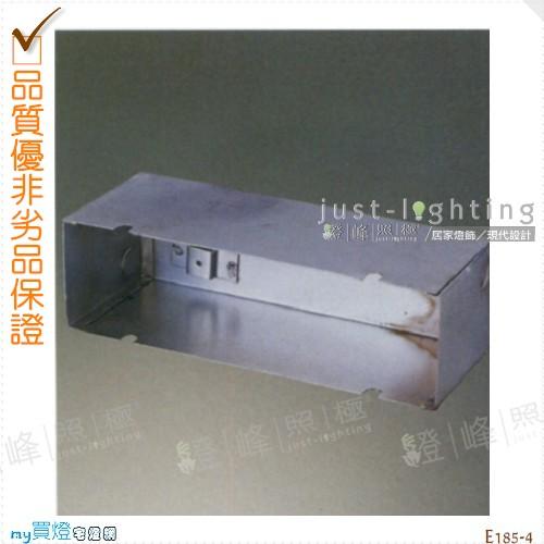【嵌入式階梯燈】預埋盒。鍍鋅鋼板 高9cm※【燈峰照極my買燈】#E185-4