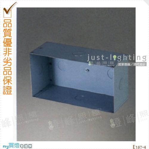 【嵌入式階梯燈】預埋盒。鍍鋅鋼板 高11cm※【燈峰照極my買燈】#E187-4