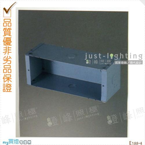 【嵌入式階梯燈】預埋盒。鍍鋅鋼板 高9cm※【燈峰照極my買燈】#E188-4