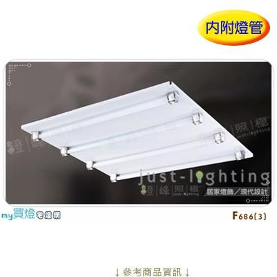 【輕鋼架專用燈】T5 14W 四燈。鋼板烤漆 真空電鍍 直徑60.4cm※【燈峰照極/my買燈】#F686-3