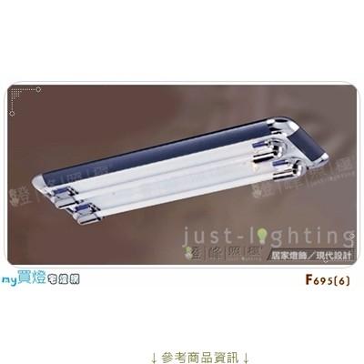 【長型日光燈】T5 14WX2。金屬烤漆 電子安定器 長72cm※【燈峰照極my買燈】#F695-6