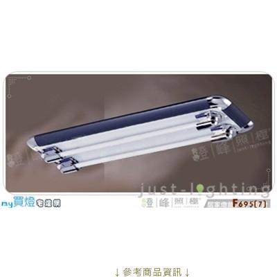 【長型日光燈】T5 14WX2。金屬烤漆 電子安定器 長72cm※【燈峰照極my買燈】#F695-7