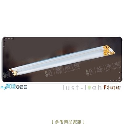 【長型日光燈】T8 40WX1。鋼板烤漆 耐熱飾條 真空電鍍 長133cm※【燈峰照極my買燈】#F714-5