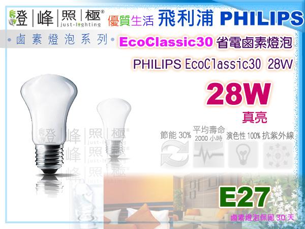 【PHILIPS飛利浦】燈泡 E27.28W/110V EcoClassic30真亮蠟燭省電鹵素燈泡 黃光【燈峰照極my買燈】