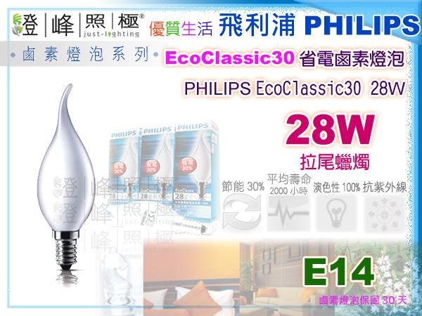 【PHILIPS飛利浦】燈泡 E14.28W/110V EcoClassic30拉尾蠟燭省電鹵素燈泡 黃光【燈峰照極my買燈】