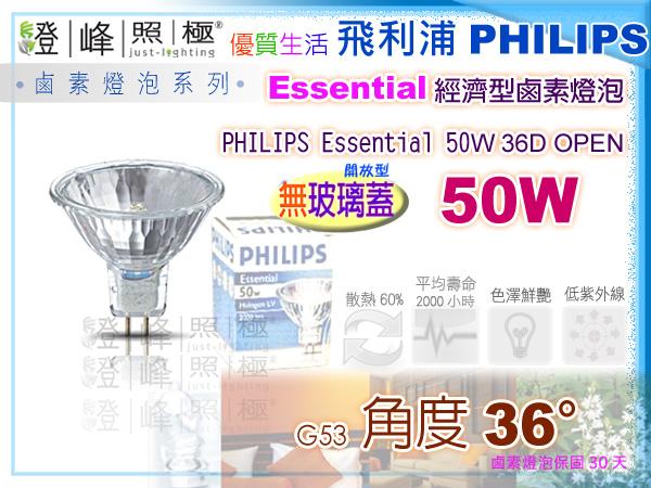 【PHILIPS飛利浦】燈泡 MR16.50W 36度 無蓋 Essential經濟型鹵素燈泡 黃光【燈峰照極my買燈】
