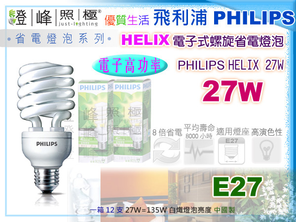 【PHILIPS飛利浦】燈泡 E27.27W 110V Helix螺旋省電燈泡 新款高功率 整箱可混搭色【燈峰照極my買燈】