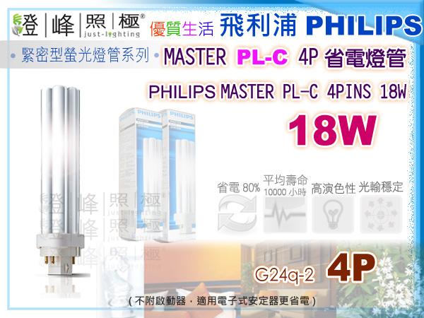 【PHILIPS飛利浦】燈泡 PL.18W MASTER PL-C/4P省電燈管(白/黃)【燈峰照極my買燈】
