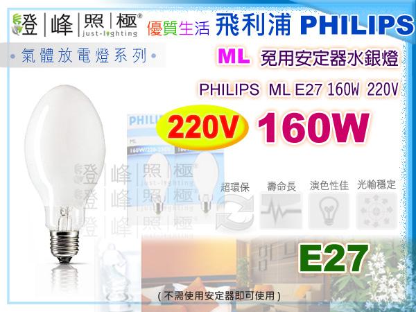 【PHILIPS飛利浦】氣體放電燈E27.ML 160W 220V 免用安定器水銀燈【燈峰照極my買燈】