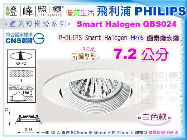 【PHILIPS飛利浦】嵌燈 MR16.7.2公分 鋁框 可調整型 白色款 #QBS024【燈峰照極my買燈】