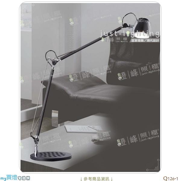 【桌燈】LED CREE MX-6 五燈。金屬加工烤黑 寬21cm※【燈峰照極my買燈】#Q126-1