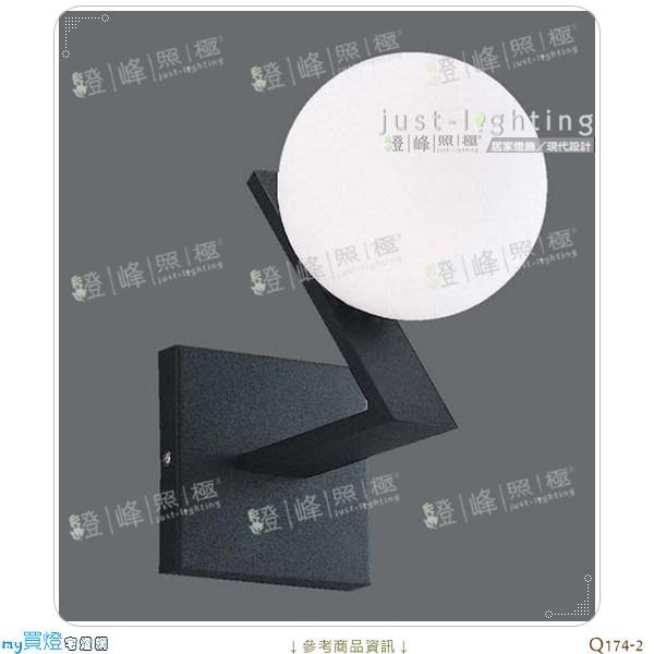 【壁燈】E27清尖 單燈。金屬座 玻璃球 寬26cm※【燈峰照極my買燈】#Q174-2