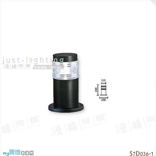 【景觀步道燈】E27 單燈。鋁合金 PC罩 高30cm※【燈峰照極my買燈】#S7D036-1