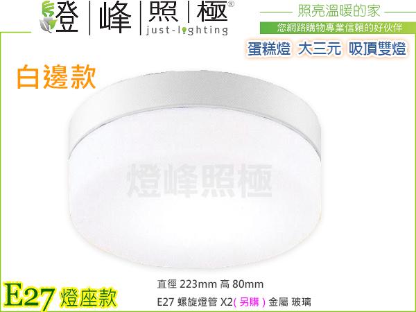 【吸頂燈】E27.雙燈 金屬 玻璃 蛋糕燈 大三元。白邊款 撿便宜價 陽台的好伙伴 #SS3