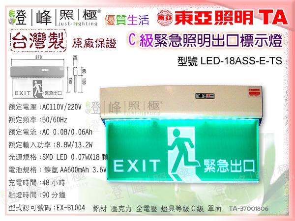 【東亞】LED.緊急照明 逃生指示燈 出口標示燈。鋁材 壓克力 台灣製※【燈峰照極my買燈】#1806