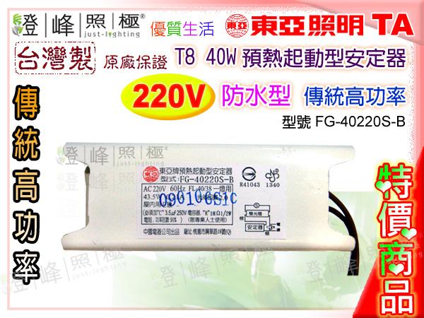 【東亞】燈管專用安定器 傳統高功率 220V 防水型 特價中 #40220S-B【燈峰照極my買燈】