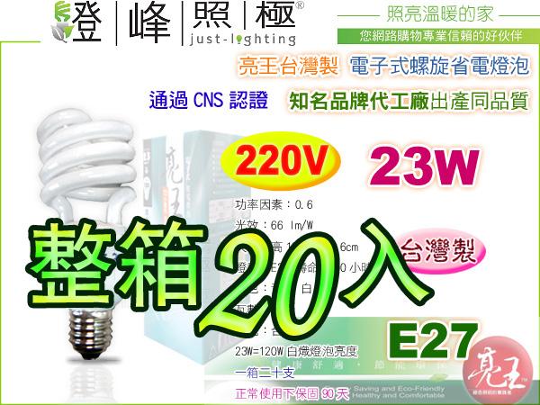 【亮王台灣製】燈泡 E27.23W/220V螺旋省電燈泡 台灣製 可混搭燈色 整箱免運【燈峰照極my買燈】