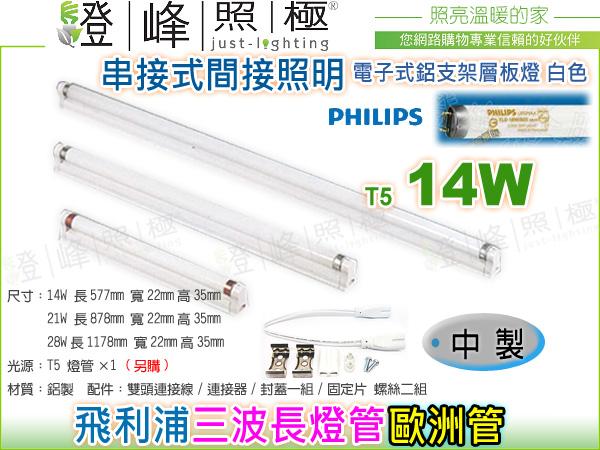 【層板燈】T5 電子式.14W 鋁支架層板燈 中製 內置安定器 含 飛利浦三波長 歐洲管【燈峰照極】