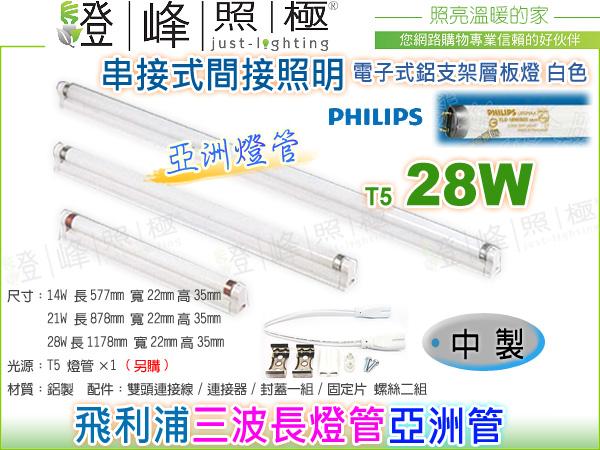 【層板燈】T5 電子式.28W 鋁支架層板燈 中製 內置安定器 含飛利浦三波長燈管 #DS【燈峰照極】