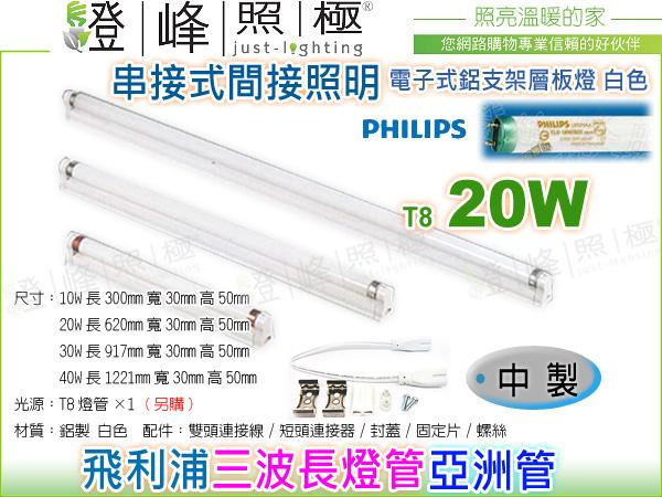 【層板燈】T8 電子式.20W 鋁支架層板燈 中製 內置安定器 含 飛利浦三波長 【燈峰照極】