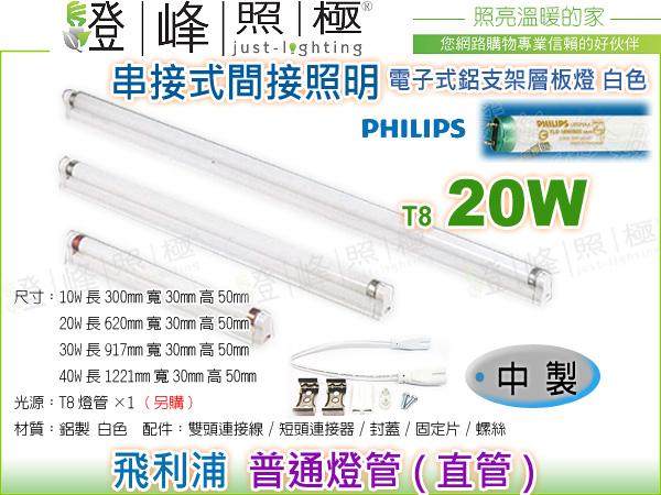 【層板燈】T8 電子式.20W 鋁支架層板燈(白) 中製 內置安定器 含飛利浦 普通燈管【燈峰照極】