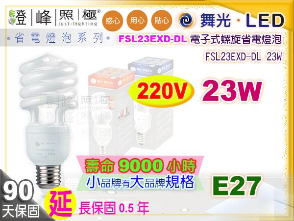 【DL舞光】燈泡 E27.23W/220V螺旋省電燈泡。壽命9000小時 保固延長 整箱免運【燈峰照極my買燈】