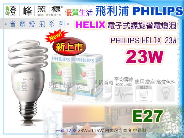 【PHILIPS飛利浦】燈泡 E27.23W 110V Helix螺旋省電燈泡 可混搭 熱賣品 促銷中 【燈峰照極my買燈】