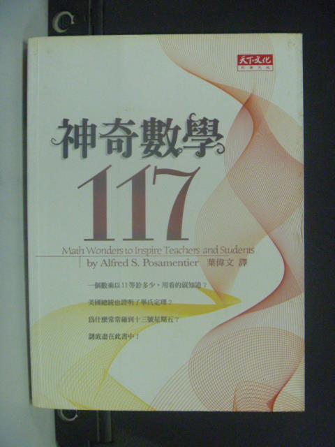 【書寶二手書T1/科學_IBK】神奇數學117_波沙曼提爾/著 , 葉偉文/譯