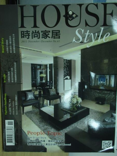 【書寶二手書T1/雜誌期刊_WGU】House stlye時尚家居_41期_People topic等